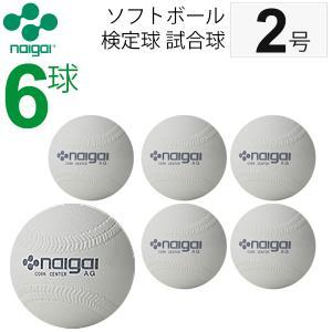 ナイガイ ソフトボール  検定球 試合球 公認球 2号 小学生用  6個 内外 NAIGAI|apworld