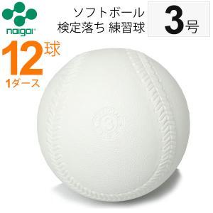 ナイガイ ソフトボール 検定落ち 練習球 3号 1ダース 12球/ スリケン B級品/【ギフト不可】