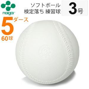 ナイガイ ソフトボール  検定落ち 練習球 3号 5ダース 60球/送料無料 スリケン B級品 RKap|apworld