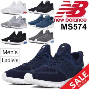 ニューバランス スニーカー メンズ レディース newbalance MS574 ローカット シューズ D幅 スポーツ カジュアル 574Sport メッシュ 運動靴 正規品/NB-MS574 apworld
