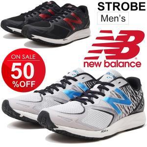 ランニングシューズ メンズ newbalance ニューバランス STROBE M 男性用 ローカット スニーカー フィットネス ジョギング アジリティ系 トレーニング/MSTRO apworld