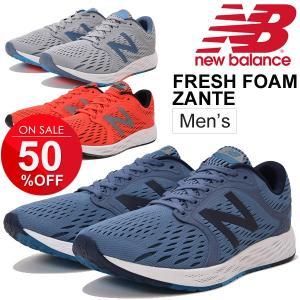 ランニングシューズ メンズ newbalance ニューバランス RUNNING FRESH FOAM ZANTE/マラソン サブ4 レース トレーニング 男性 /NB-MZANT apworld