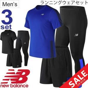 ランニングウェア 3点セット メンズ/ニューバランス newbalance 半袖Tシャツ パンツ/NB-U|apworld