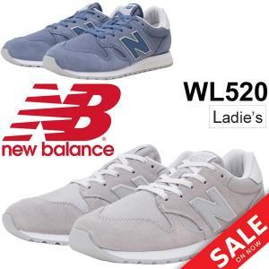 レディースシューズ ニューバランス newbalance WL520 限定モデル ローカット スニーカー 女性用 B幅 カジュアル スエード くつ 正規品/NB-WL520 apworld