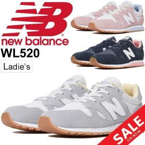 スニーカー レディース ニューバランス newbalance 520/ローカット シューズ 女性用 B幅 靴 レトロランニングモデル/WL520|apworld