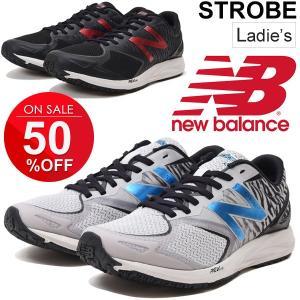 ランニングシューズ レディース newbalance ニューバランス STROBE W 女性用 D幅 フィットネス ジョギング アジリティ系 トレーニング 部活/WSTRO- apworld