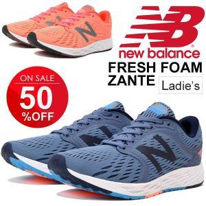ランニングシューズ レディース newbalance ニューバランス FRESH FOAM ZANTE W 女性用 マラソン サブ4 陸上 練習 トレーニング ジョギング/WZANT apworld