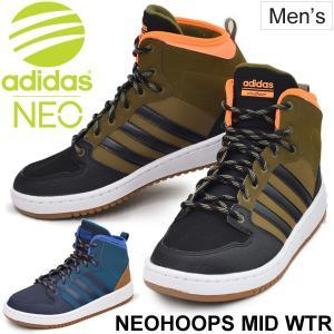 スニーカー メンズ アディダス adidas CLOUDFOAM NEOHOOPS MID WTR 男性 ミッドカット シューズ カジュアル BB9914 BB9915 クラウドフォーム/NeohoopsMID-WTR|apworld