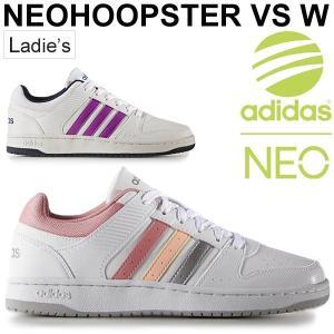 アディダス スニーカー レディース adidas NEOHOOPSTER VS W ネオフープスター 女性用 ローカット シューズ スポーツカジュアル B74238 靴 くつ/NeoHoopster-VS|apworld