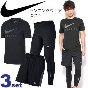 ランニング 半袖Tシャツ パンツ ロングタイツ 3点セット メンズ ナイキ NIKE ランニング ウェア 862818 856841 856887 /NIKEset-H apworld