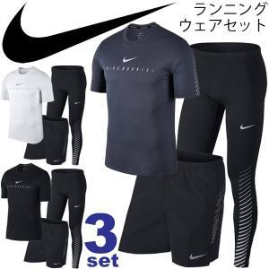ランニングウェア 3点セット メンズ ナイキ NIKE Tシャツ 7インチショートパンツ ロングタイツ 男性用 858076 858160 858162 スポーツウェア/NIKEset-N apworld