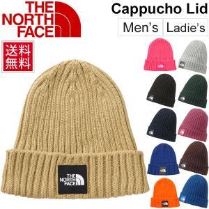 ニットキャップ ビーニー メンズ レディース THE NORTH FACE カプッチョリッド ワッチキャップ 帽子 ニット帽 防寒具 アウトドア 日本製 正規品/NN41716|apworld