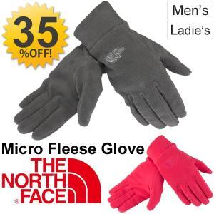 手袋 フリースグローブ メンズ レディース /ザノースフェイス THE NORTH FACE /アウトドア 防寒用品 MICRO FLEECE GLOVE ユニセックス 正規品/NN61436|apworld