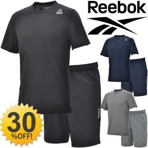 半袖Tシャツ ハーフパンツ 2点セット 上下セット メンズ リーボック Reebok トレーニング ランニング ジム 部活 紳士 男性用 上下組/NUG70-AAL22 apworld