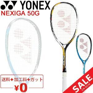 YONEX ヨネックス ソフトテニスラケット NEXIGA 50G ガット加工費無料 後衛向き パワー重視モデル ネクシーガ50G/NXG50G|apworld