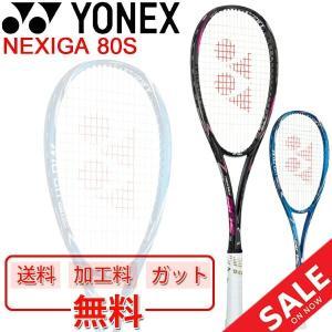 YONEX ヨネックス ソフトテニスラケット NEXIGA 80S ガット加工費無料 後衛向き テクニック重視モデル ネクシーガ80S/NXG80S|apworld