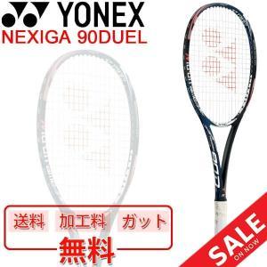 YONEX ヨネックス ソフトテニスラケット NEXIGA 90 DUEL ガット加工費無料 オールラウンドプレイヤー向け ネクシーガ90デュエル ダブルフォワード/NXG90D|apworld