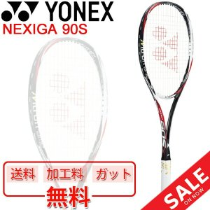 YONEX ヨネックス ソフトテニスラケット NEXIGA 90S ガット加工費無料 後衛向き コントロール重視モデル ネクシーガ90S/NXG90S|apworld