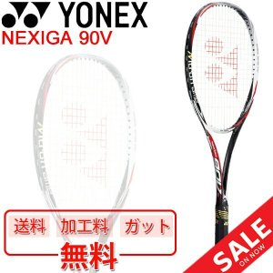 YONEX ヨネックス ソフトテニスラケット NEXIGA 90V ガット加工費無料 前衛向き コントロール重視モデル ネクシーガ90V 軟式テニス 上級者向け/NXG90V|apworld