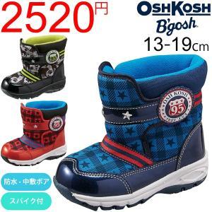 ベビーシューズ  キッズ 子供 ブーツ スノーシューズ スパイク付き/オシュコシュ OSHKOSH /ウィンター 靴  13-19cm WC120SP|apworld