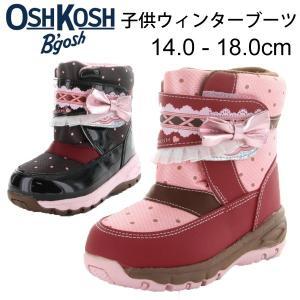 送料無料/キッズシューズ キッズブーツ 防寒ブーツ スノーブーツ オシュコシュ oshkosh 子供靴 女の子 /14.0cm-18.0cm/OSK-WC129SP|apworld