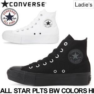 スニーカー レディース ハイカット コンバース オールスター converse ALLSTAR PLTS BW COLORS 靴 女性 ホワイト ブラック 5CK858 5CK857 正規品/PLTS-BW-COLORS|apworld