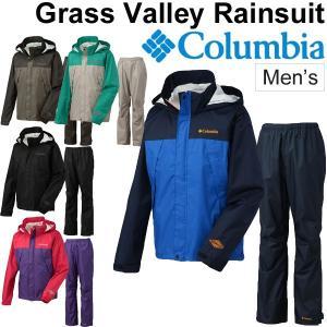 コロンビア/Columbia/メンズ グラスバレーレインスーツ/レインウェア/ジャケット パンツ 合羽 トレッキング 登山/PM0023|apworld