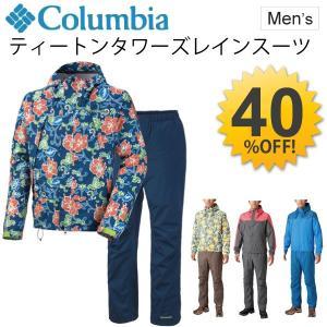 メンズ コロンビア/Columbia/ティートンタワーズ レインスーツ 合羽 上下 トレッキング/アウトドア/PM0055|apworld