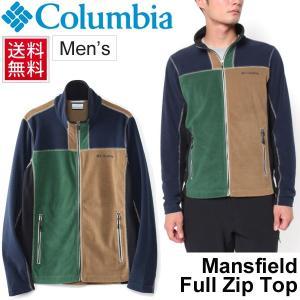 フリース ジャケット メンズ コロンビア Columbia マンスフィールドフルジップトップ 男性 アウター 防寒 保温 アウトドアウェア カジュアル/PM1325|apworld