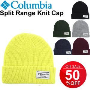 ニットキャップ ニット帽 メンズ レディース/コロンビア Columbia スプリットレンジ ビーニー 帽子 アウトドア ギア アクセサリー 男女兼用/PU5302|apworld