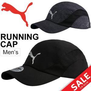 ランニングキャップ メンズ プーマ PUMA ピュアランニングキャップ 帽子 マラソン ジョギング ウォーキング スポーツ アクセサリー/puma021181|apworld