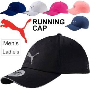ランニングキャップ 帽子 プーマ PUMA ぼうし メンズ ランニング ジョギング マラソン トレーニング フィットネス 男性 スポーツ アクセサリー/puma052911|apworld