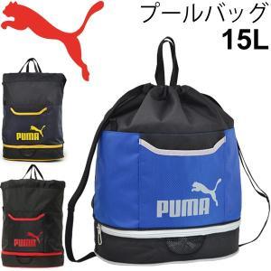 プールバッグ キッズ 男の子 女の子 /プーマ PUMA ジ...