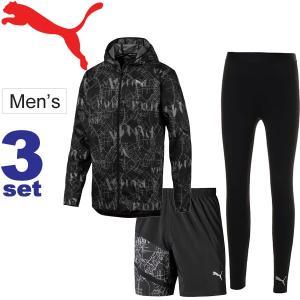 ランニングウェア 3点セット メンズ プーマ PUMA ウィンドジャケット 7インチショーツ(インナーショーツ付) ロングタイツ セットアップ 男性/Pumaset-T|apworld