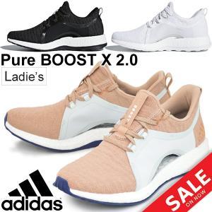 ランニングシューズ レディース/アディダス adidas PureBOOST X 2.0/ジョギング マラソン トレーニング/PureBoostX2|apworld