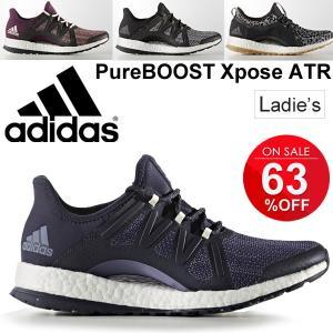 ランニングシューズ レディース アディダス adidas マラソン 女性 靴 ブースト ジョギング スニーカー BY2691 S81148 S81151 S81152 /PureBoostXpose-ATR|apworld