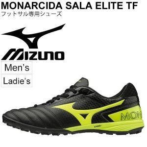 a00ac817aa3c26 フットサル ターフシューズ メンズ レディース ミズノ mizuno MONARCIDA モナルシーダ SALA ELITE TF 2E相当 人工芝  男女兼用 靴/Q1GB1910【取寄】【返品不可】