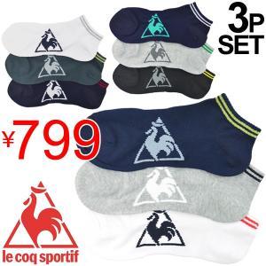アンクルソックス 靴下 3足組 メンズ レディース ルコック lecoqsportif くつした ショート丈 定番 ロゴ QB930865 男女兼用 3足セット/QB-930865|apworld