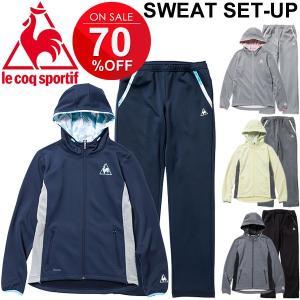 スウェット 上下セット レディース /ルコック lecoqsportif/トレーニングウェア 女性 スエット ジャケット ロングパンツ QB-565173 QB-465173/QB565173-QB465173|apworld