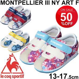 ルコック ベビーシューズ キッズ 子供靴 Le Coq Sportif モンペリエ3 NY ART F QEN6306 スニーカー 運動靴 男の子 女の子  ベロクロ/13.0-17.5cm/QEN-6306 apworld