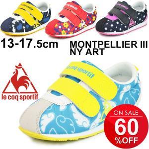 キッズ ベビー シューズ 男の子 女の子 子ども ルコック le coq sportif モンペリエ 3 NY ART F 子供靴 13.0-17.5cm QEN7304 運動靴/QEN-7304|apworld