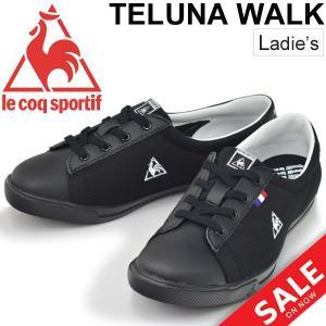 レディース シューズ/ルコック le coq sportif テルナ ウォーク/ローカット スニーカー 女性 軽量 ブラック 黒 婦人靴 TELUNA WALK くつ/QL3LJC08|apworld