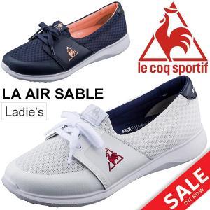 ルコック(le coq sportif)から、レディースシューズ「LA エール サブレ」です。  「...