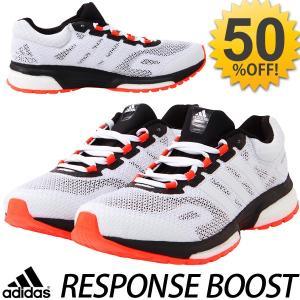 ランニングシューズ アディダス adidas RESPONSE BOOST レスポンスブースト メンズ ジョギング 靴/M18777|apworld