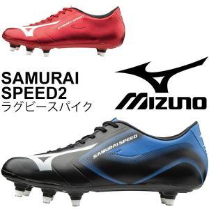 ラグビースパイク メンズ mizuno ミズノ サムライスピード2 ワイドフィットモデル 3E シューズ 男性用 練習 試合 Rugby/1GA1711【取寄】【返品不可】|apworld