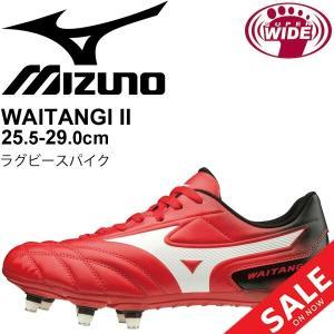 ラグビー スパイク シューズ メンズ レディース ミズノ Mizuno ワイタンギ WAITANGI 2 CL/フォワード向け/R1GA2001