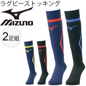 ラグビーストッキング メンズ レディース/ミズノ Mizuno スポーツソックス 2足組 くつした アクセサリー /R2MX8001|apworld