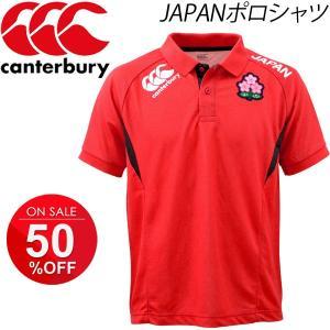 カンタベリー ラグビー 日本代表 2016年モデル ウェア canterbury ポロシャツ メンズ 半袖 シャツ JAPAN 桜戦士 男性用 ラグビーウェア/R36009J|apworld