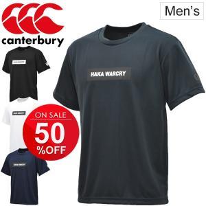 Tシャツ 半袖 メンズ カンタベリー canterbury 限定モデル ラグビー ウェア 男性用 スポーツウェア 半袖シャツ クルーネック[cante18]/RA38181|apworld