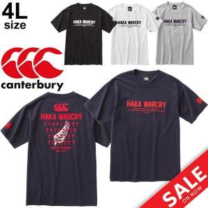 Tシャツ 半袖 メンズ カンタベリー canterbury プリント TEE 大きいサイズ ビッグサイズ 4L 男性用 ラグビー スポーツウェア/ RA38411B|apworld